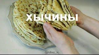 осетинский пирог хычины с картофелем и сыром 🍴 рецепты от валентины