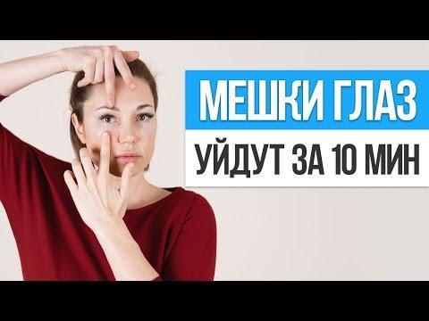 Как быстро убрать МЕШКИ И ОТЁКИ ПОД ГЛАЗАМИ на лице. Упражнения от мешков под глазами