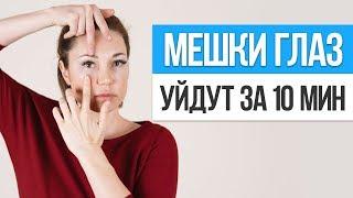 Как быстро убрать МЕШКИ И ОТЁКИ ПОД ГЛАЗАМИ на лице Упражнения от мешков под глазами