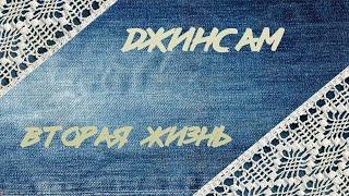 мОДЕЛИ джинсовой одежды в ЛОСКУТНОЙ технике - 2