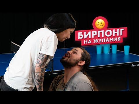 Страх понг   Незнакомцы играют в бирпонг на желания   Газиз и Алия   Чикипау - Видео онлайн