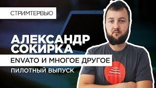 видео Интервью с разработчиком премиум тем – CRIK0VA