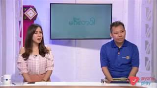 World Polio Day Talk on MRTV 4 Mingalarpar Morning Show