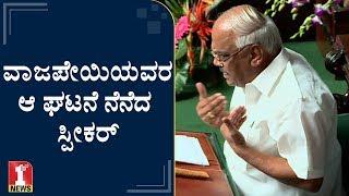 'ನನಗಾ ಈ ಶಿಕ್ಷೆ.. ಇದು ನ್ಯಾಯನಾ..?' | Speaker K.R.Ramesh Kumar | FIRSTNEWS