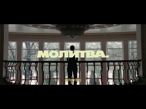 Prospa - Prayer (Official Video)