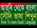#Arabic to Bangla , Arabic Language - #Arabic Sentence - how to Spoken Arabic with Banlga Basha