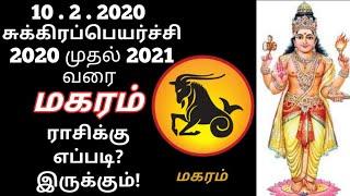 மகர ராசி | சுக்கிர பெயர்ச்சி பலன்கள் 2020 | Makara rasi | Sukra Peyarchi Palangal 2020 | Capricorn