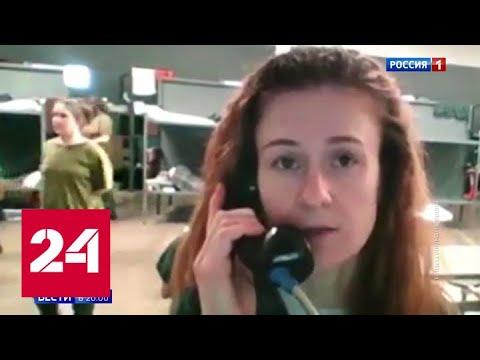 Мария Бутина может вылететь в Россию в ближайшие часы - Россия 24