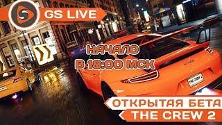 The Crew 2 ОБТ. Стрим GS LIVE
