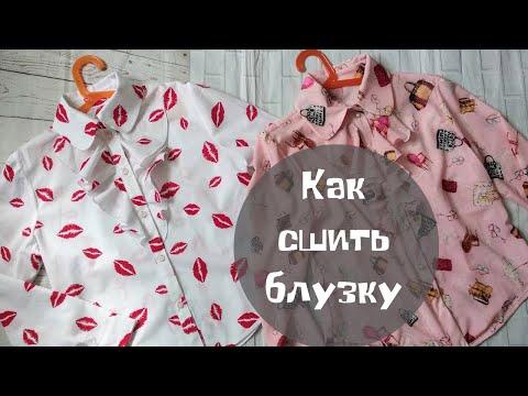 Сшить школьная блузка для девочки