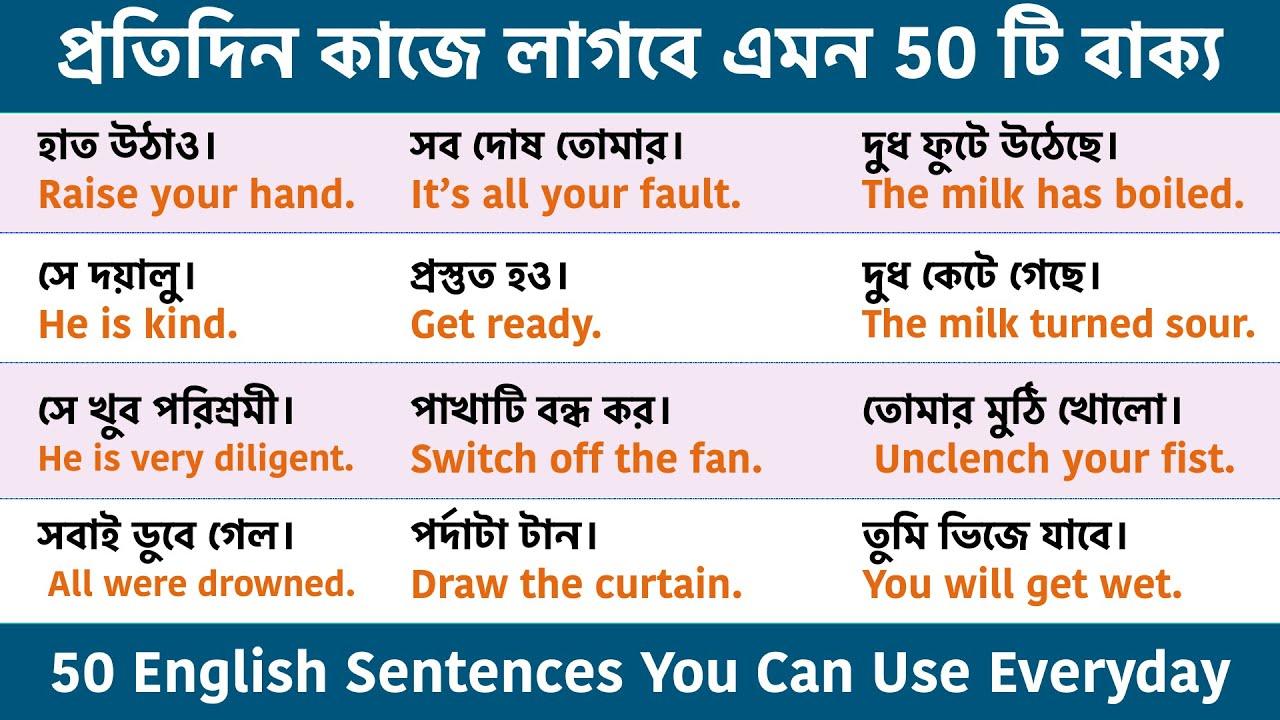 সবচেয়ে বেশী ব্যবহৃত ইংরেজি বাক্য || 50 Sentences You Can Use Everyday || Spoken English Bangla