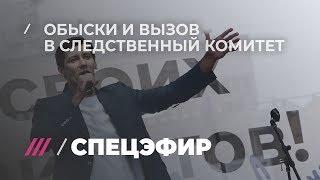 Обыски у оппозиции в Москве перед митингом 27 июля. Спецэфир