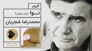 Mohammadreza Shajarian - Nava Album (محمدرضا شجریان - آلبوم نوا)