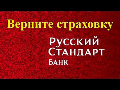 Возврат страховки Русский Стандарт