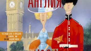 Андрей Попов – Англия, которую вы не знали. [Аудиокнига]