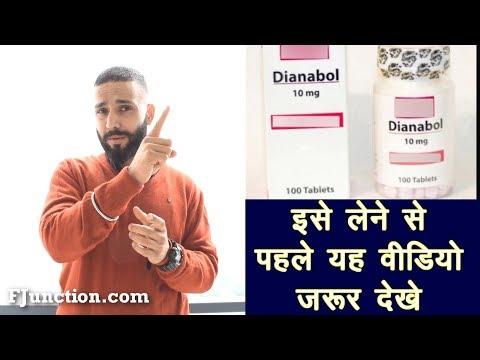 Is Dianabol a supplement?Kya aapko yeh Lena chaiya?