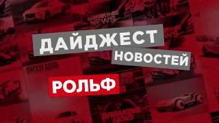 РОЛЬФ Дайджест № 1