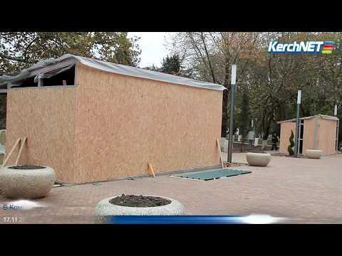 kerchnettv: Керчь: в Комсомольском парке продолжается монтаж дорогостоящего санузла