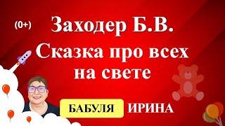 Заходер Б В Сказки для людей Сказка про всех на свете Читать сказки детям на YouTube 0
