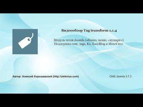 Tag Transform – модуль тегов Joomla 3