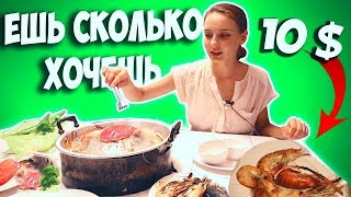 Безлимитный буфет с МОРЕПРОДУКТАМИ, ешь сколько хочешь! Шведский стол в Таиланде