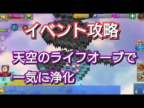 チャレンジ マージ 12 ドラゴンズ MergeDragons(マージドラゴンズ)新イベント「ワイルドハート」が実装!