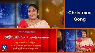 Latest Tamil Christmas 2017 | மலரே எமக்காக... | அதிசயம் Vol 9 | Athisayam Vol 9