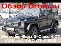Mercedes-Benz G-Class 2017 4.0T (422 ?.?.) 4WD AT G 500 - ??????????