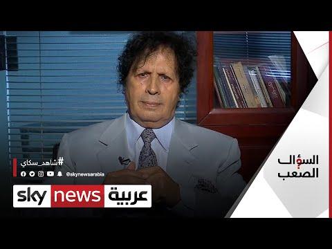 أحمد قذاف الدم.. عن شروط المصالحة وآخر أخطاء القذافي وعودة سيف الإسلام   #السؤال_الصعب