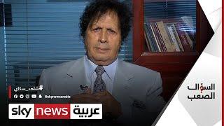 أحمد قذاف الدم.. عن شروط المصالحة وآخر أخطاء القذافي وعودة سيف الإسلام | #السؤال_الصعب