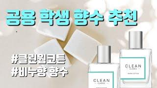 바이레도 블랑쉬 대안 저렴한 비누향수 추천(feat 클…