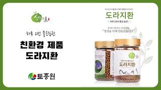 [토종원] 들산초 산애약초&자연비초