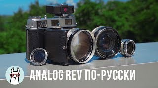 AnalogRev по-русски: Kodak Retina IIIC