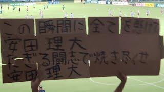 ミッチーのチャントが東京Vとの試合前にで発表されました 音程難しいの...