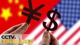 《国际财经报道》 20190710| CCTV财经
