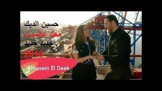 عزف معك عالموت //حسين الديك // Hussein El deek mak ala almot
