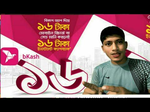 Bkash Offer 2019. Instant Cashback 16 tk  Recharge or Send money by 16 tk. Subas24