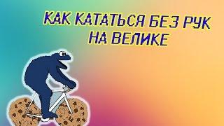 Как Ездить Без Рук На Велосипеде(Решил сделать видео как кататься без рук на велосипеде, удачи в ваших начинаниях ! ---------------------------------------------..., 2014-08-22T12:29:27.000Z)