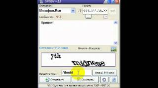 Как отправить SMS и MMS с компьютера бесплатно smsdv v 2.3(, 2012-09-22T21:04:19.000Z)