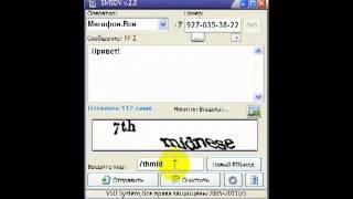 Как отправить SMS и MMS с компьютера бесплатно smsdv v 2.3(Как отправить MMS и SMS бесплатно на телефон с компьютера, с помощью программы smsdv v 2.3 http://abisab.com/kompyuter/kak-otpravit-mms-i-..., 2012-09-22T21:04:19.000Z)