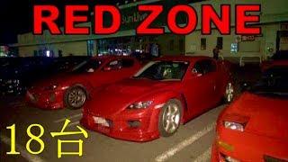 RED ZONE 集会 2014年4月今月は多かった♪