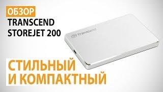 Обзор внешнего HDD Transcend StoreJet 200: Стильный и компактный thumbnail