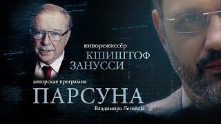 ПАРСУНА. КШИШТОФФ ЗАНУССИ