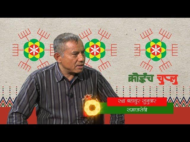 Rudra Bahadur Sunuwar  On Koinch Chuplu With Koinchbu Kaatich episode -63
