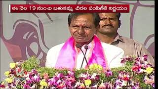 CM KCR Holds Review Meet With Panchayat Raj Department Officers | V...