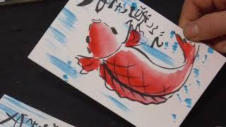 絵手紙入門 楽しく簡単に四季を描こう キンレンカと鯉の炊きのぼり
