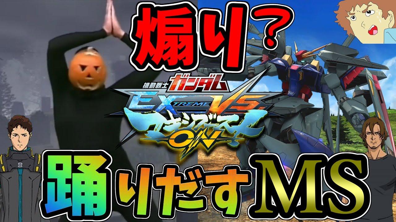 【マキオン】アムロが急に踊りだす機体でオンライン戦!踊ってみせろよ、マフティー!【EXVSMBON】【マキシブーストON】