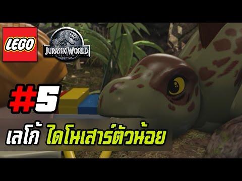 TGC | LEGO The Lost World: Jurassic Park#5 :: เลโก้ ไดโนเสาร์ตัวน้อย