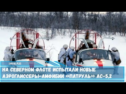 Российские военные могут получить на вооружение аэроглиссеры-амфибии «Патруль»