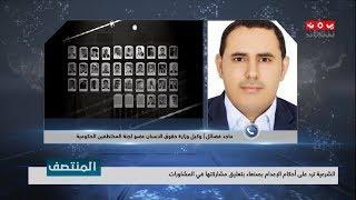 الشرعية ترد على أحكام الإعدام بصنعاء بتعليق مشاركتها في المشاورات